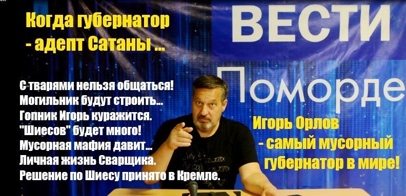 Вести Поморде. Игорь — адепт Сатаны