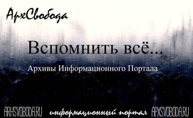 Архангельск. Два ядерных взрыва