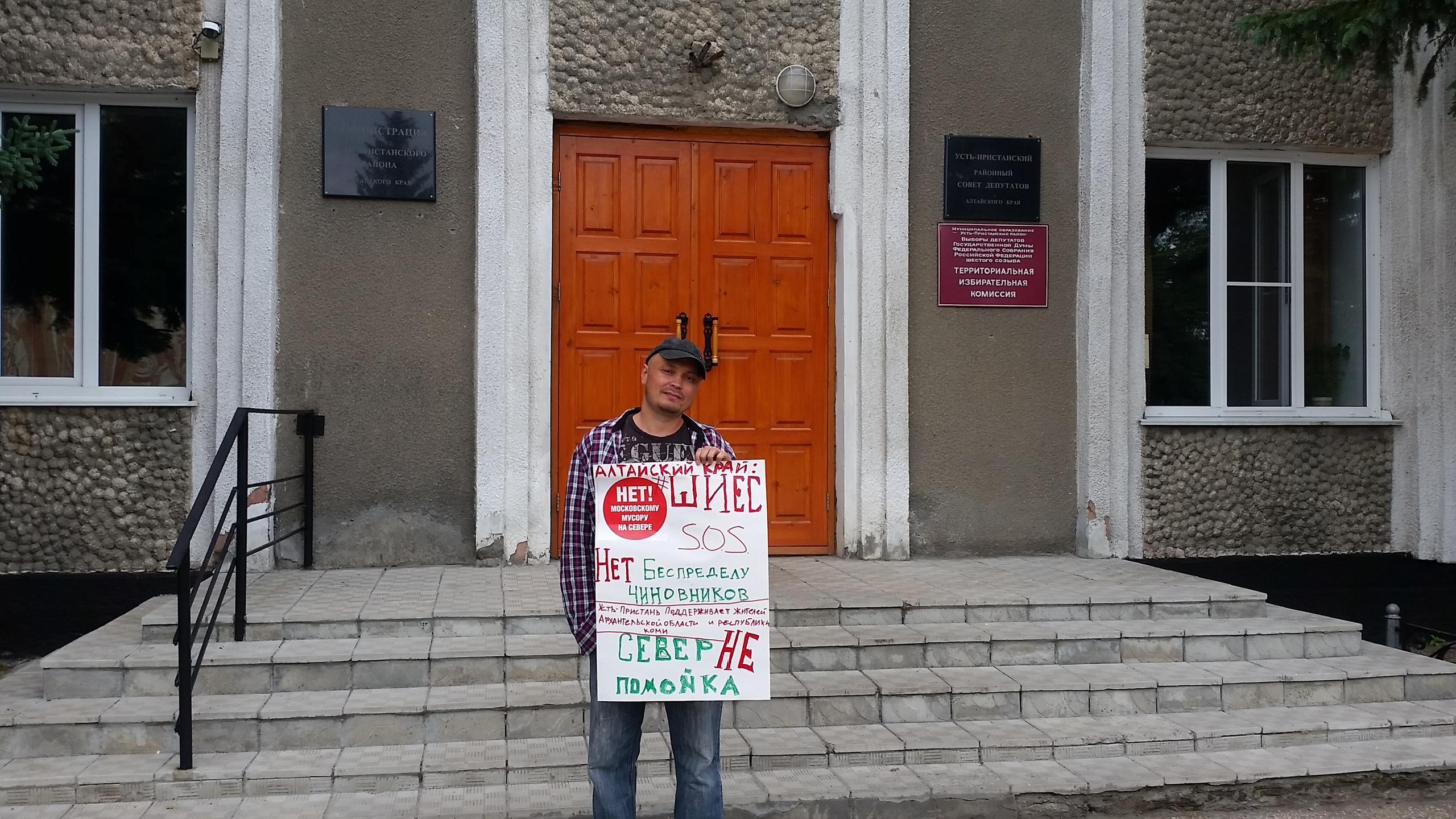 Шиесу привет с Алтайского края!