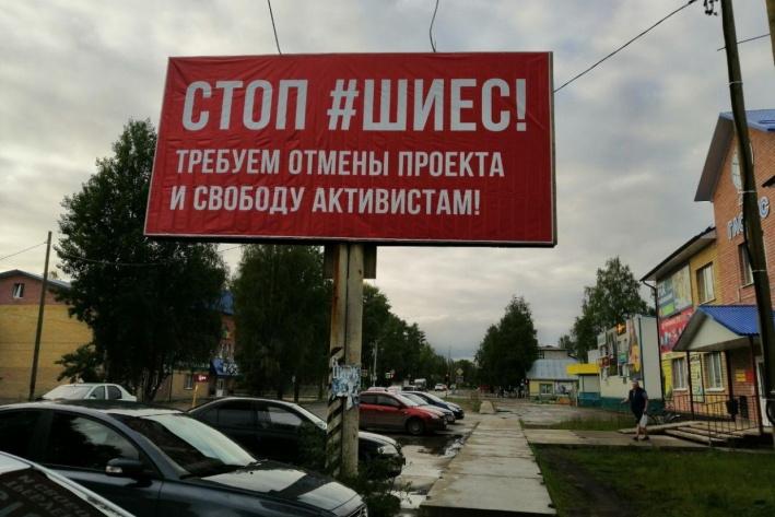 Три билборда на границе с Шиесом…