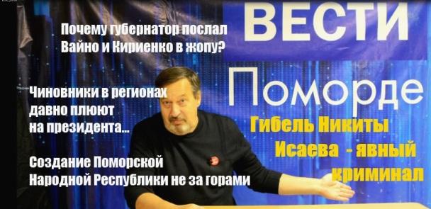 Вести Поморде. Посылая Путина…