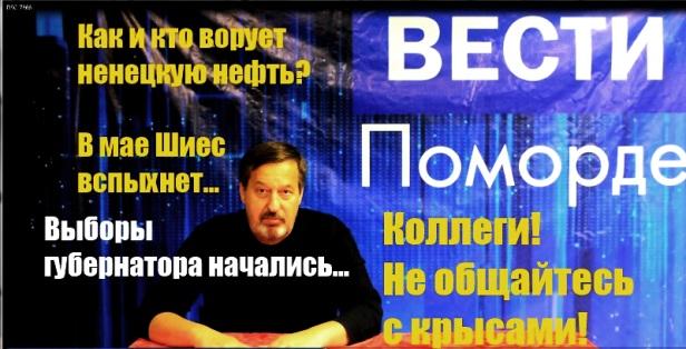 Вести Поморде. Нефть, НАО, выборы и Шиес
