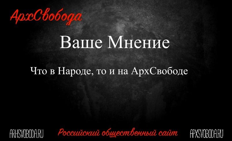 Архангельск. Выборы губернатора 2020