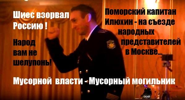Видео Дня. Россия превратилась в Шиес