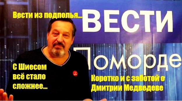 Вести Поморде. Переживаем за Медведева…