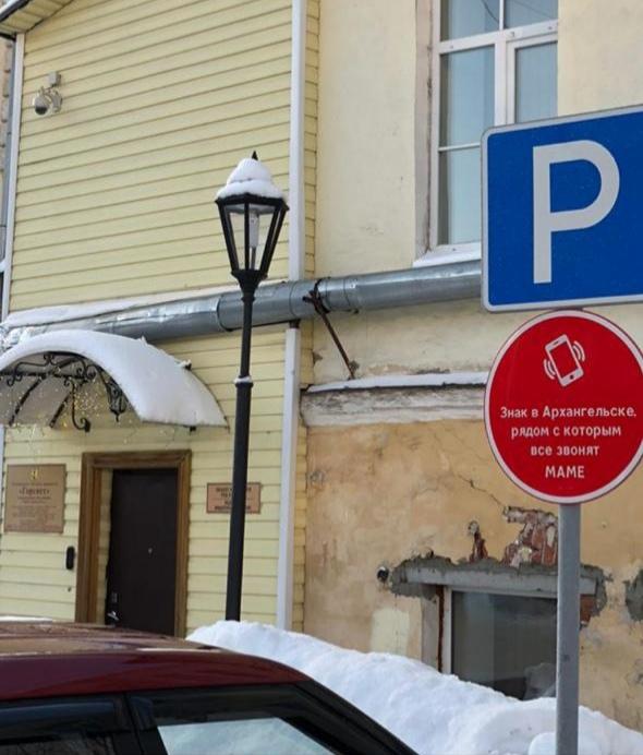 В Архангельске появился необычный дорожный знак