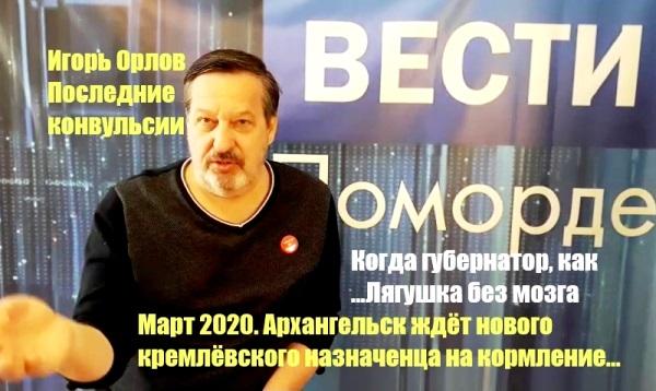 Вести Поморде. Лукашенко и губернатор