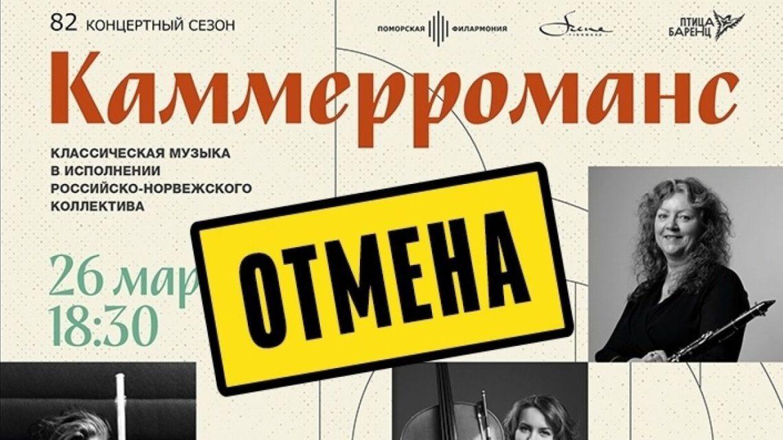 Музыканты отменили гастроли в Архангельск из-за коронавируса