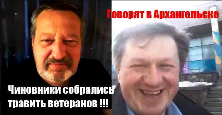 Говорят в Архангельске. Чиновники планируют отравить ветеранов!?