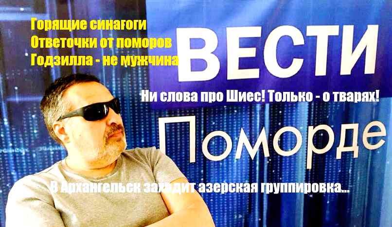 Вести Поморде. Азерская ОПГ заходит в Архангельск