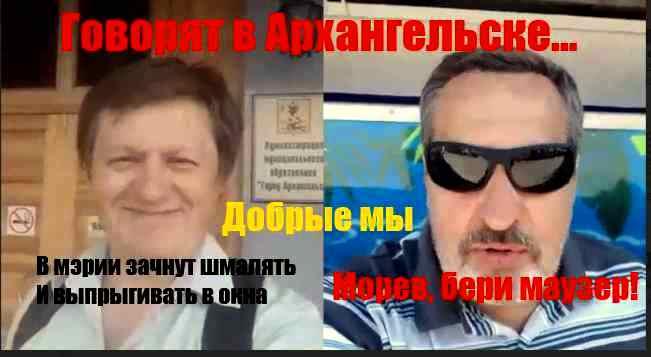 Кто войдёт с маузером в мэрию Архангельска?