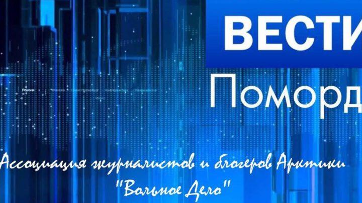 Вести Поморде. Выборы и Алмазы