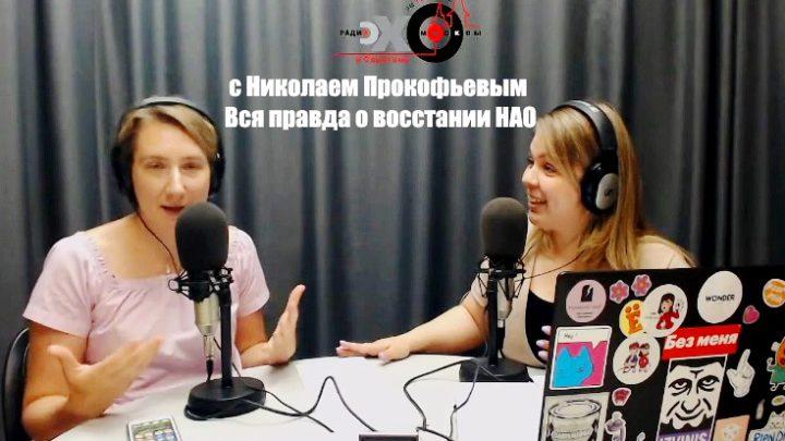 Эхо Замкадья. Тайны ненецкого протеста