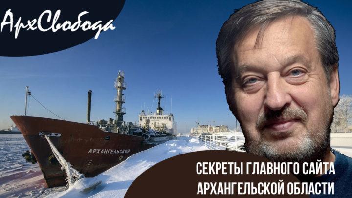 Создатель АрхСвободы поделился секретами сайта.