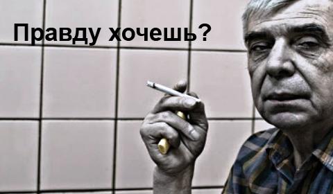 Иван Правдин.  «Чтоб ты жил во времена великих перемен»!