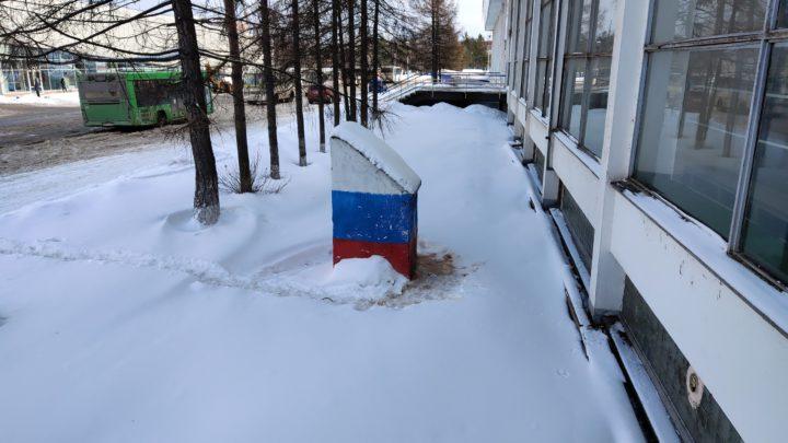 Ваше мнение. Российский флаг под угрозой